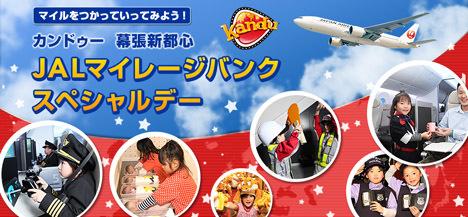 JALは、カンドゥー 幕張新都心で「JALマイレージバンクスペシャルデー」を開催、先着500名様!