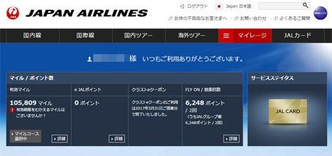 5月10日に、JALカードショッピングマイルが加算され、JALのマイルが105,809マイルになりました。