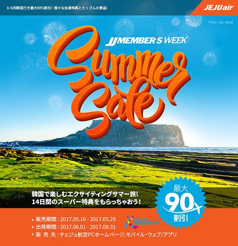 チェジュ航空は、最大90%OFFの「JJ MEMBER'S WEEK」を開催、成田~ソウル線が3,000円~!