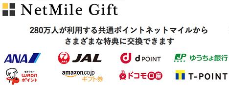 余った外貨や日本円がマイルに!ネットマイルがポケットチェンジとの提携を発表!