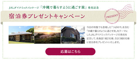 JALは、「沖縄で暮らすように過ごす旅」発売を記念して、宿泊券がプレゼントされるキャンペーンを開催しています。