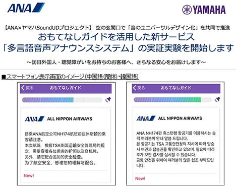 ANAとヤマハは、4カ国語に通訳されるアプリの実証実験を開始、アプリはすぐにダウンロード可能で無料です