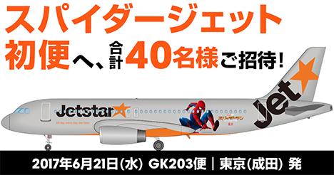 ジェットスター・ジャパンは、スパイダージェット就航で、初便往復に40名をご招待、コスプレが条件です!