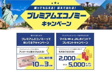 JALは、答えて10万円の旅行券、乗って必ずマイルがもらえるプレミアムエコノミーキャンペーンを開催!