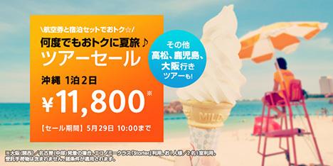 航空券と宿泊がセットになったお得なツアー沖縄・那覇 1泊2日が11,800~!