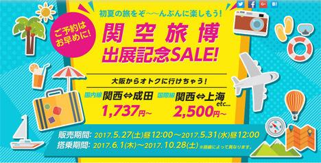 春秋航空は、関空旅博出展記念SALEを開催!国内線1,737円~、国際線2,500円~!