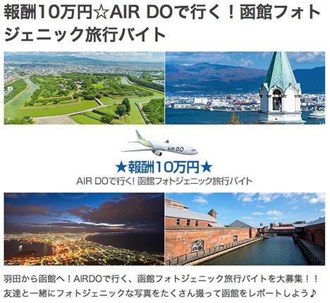 AIRDO (エア・ドゥ)は、10万円もらえる旅行バイトを募集!航空券と宿泊費付き!