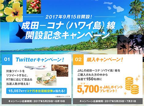 JALは、成田-コナ(ハワイ島)線開設で、コナ線往復線航空券が当たる?キャンペーンを開催!