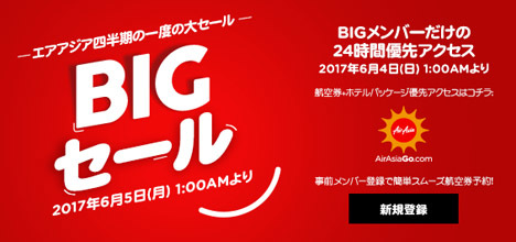 ホノルル線が驚きの15,900円~!エアアジアのビッグセールが始まりました!