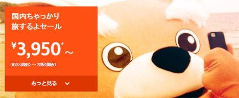ジェットスター・ジャパンは、国内線が片道3,550円~の「国内ちゃっかり旅するよセール」を開催!