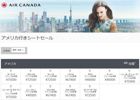 エア・カナダは、アメリカ行きが往復40,000円~のアメリカ行きシートセールを開催!