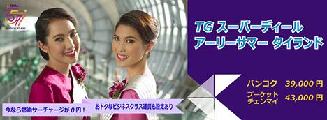 タイ国際航空は、TGスーパーディールアーリーサマーを開催!タイ往復が39,000円~43,000円!