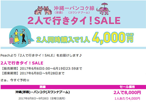 ピーチは、2人で片道8,000円の「2人で行きタイ!SALE」を開催、那覇~バンコク線が対象です!