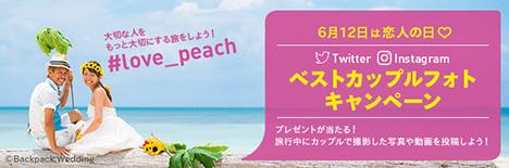 ピーチは「恋人の日」にちなみ、ピーチポイントが当たるベストカップルキャンペーンを開催!