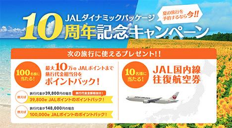 JALは、ダイナミックパッケージ10周年を記念でして、最大10万e JALポイントバックや往復航空券がプレゼントされるキャンペーンを開催!