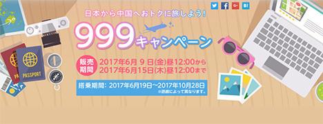春秋航空は、日本からの中国線でが片道999円~の「999キャンペーン」を開催!