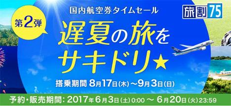 ANAは、国内線が10,000円~とお得なタイムセール「遅夏の旅をサキドリ」を開催!