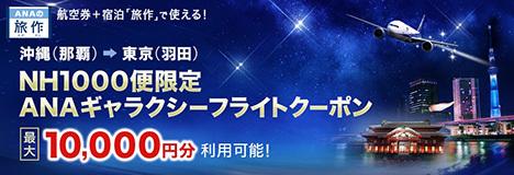 ANAは、NH1000便限定で、最大10,000円分のANAギャラクシーフライトクーポンを配布中!