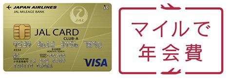 JALは、JALカードの年会費をマイルで払えるサービスを発表