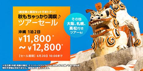 ジェットスターは、航空券と宿泊がセットのツアーセールを開催、沖縄ツアーが11,800~!