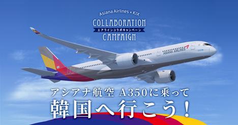 アシアナ航空は、関空とコラボで、ペア往復航空券などが当たるキャンペーンを開催!