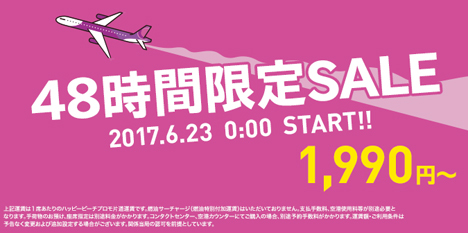 ピーチは、48時間限定セールを開催、釜山行も片道1,990円~!