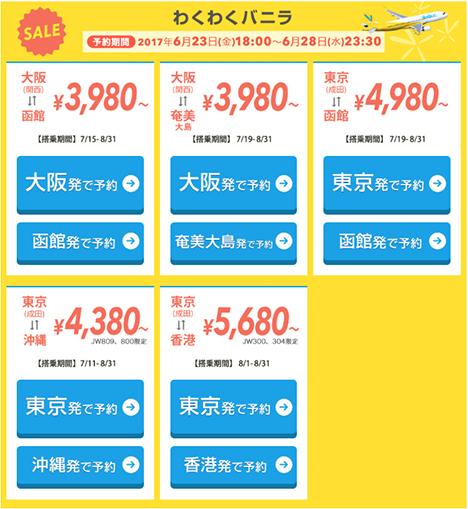 バニラエアは、夏休み対象!わくわくバニラSALEを開催、片道3,980円~!