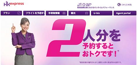 香港エクスプレス航空は、2人分の予約で1人分が無料になるキャンペーンを開催!