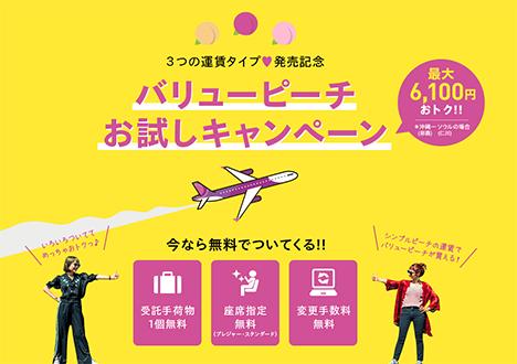ピーチは運賃タイプをリニューアル、お得に航空券が購入できるバリューピーチお試しキャンペーンも開催!