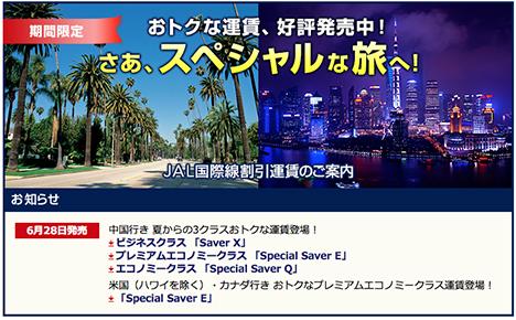 JALは、7月からの中国線におトクな3クラス運賃を設定、上海往復22,000円~!