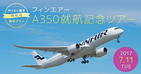 関空は、フィンエアーA350就航記念ツアーを開催、先着50名様を招待!