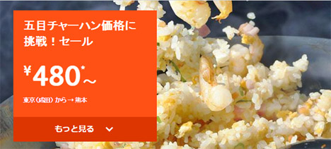 ジェットスター・ジャパンは5周年を記念して、全路線が片道480円~の「五目チャーハン価格に挑戦!セール」を開催!