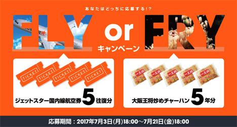 あなたはどっち?ジェットスター・ジャパンは、国内線航空券5往復分か大阪王将チャーハン5年分がもらえるキャンペーンを開催!