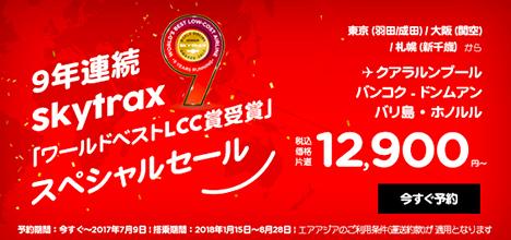 エアアジアは、ワールドベストLCC賞受賞を記念して、スペシャルセールを開催!ホノルル線も対象!