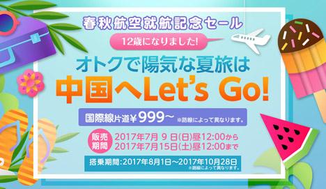春秋航空は、就航12周年を記念して、国際線片道999円~のセールを開催!