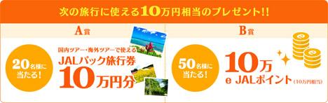 JALは、10万円相当の旅行券などがプレゼントされる、国内ダイナミックパッケージ10周年記念キャンペーン第2弾を開催!