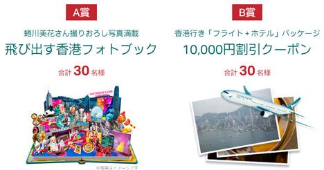 キャセイパシフィック航空は、10,000円割引クーポンや、飛び出す香港フォトブックがもらえるキャンペーンを開催!