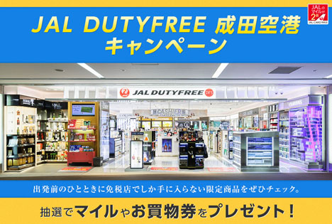 JALは、マイルや買物券が当たる「JAL DUTYFREE 成田空港」キャンペーンを開催!