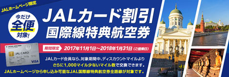 JALは期間限定で、全便対象にで通常より少ないマイルで国際線特典航空券か獲得できるキャンペーンを開催!