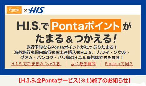 エイチ・アイ・エスは、Pontaサービ終了を発表!Pontaがまたるのは2017年8月31日(木)18時まで!