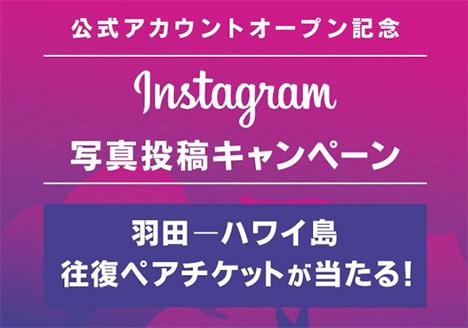 ハワイアン航空 インスタグラム日本公式アカウント開設記念キャンペーン!