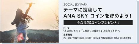 ANAマイレージクラブは、20周年を記念してANA SKY コインやデジタルグッズがもらえるキャンペーンを開催!
