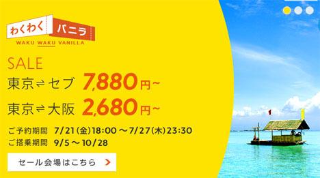 バニラエアは、 大阪2,680円~、セブ7,880円~の「わくわくバニラSALE!」を開催!