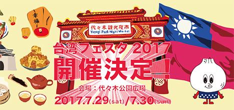 台湾フェスタ2017は、台北行き航空券+ホテル宿泊券がプレゼントされるスタンプラリーを開催!