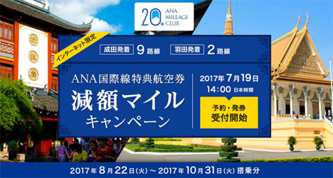 ANAは、成田発着9路線、羽田発着2路を対象に、ANA国際線特典航空券減額キャンペーンを開催!