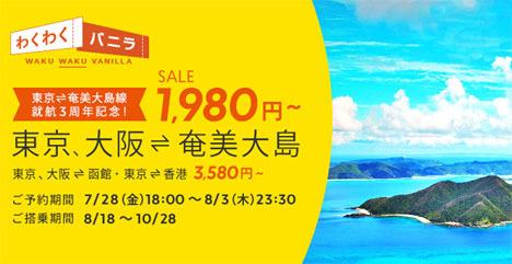バニラエアは、東京~奄美大島線就航3周年セールを開催、片道1,980円~!