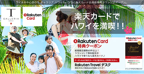楽天カードは、ハワイ・ワイキキに会員専用ラウンジをオープン、楽天カード 特典クーポンも配布!