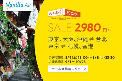 バニラエアは、札幌、台北、香港線が片道2,980円~のわくわくバニラセールを開催!