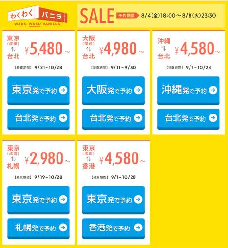 バニラエアは、札幌、台北、香港線が片道2,980円~のわくわくバニラセールを開催!2