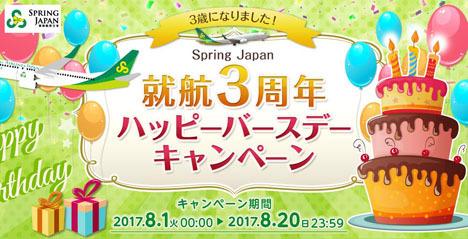 春秋航空日本は、就航3周年でバースデーキャンペーンを開催、リレーセールや往復券プレゼントも!